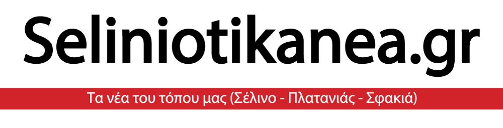 LOGO-SELINIWTIKAgr